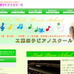 工藤麻子ピアノスクール