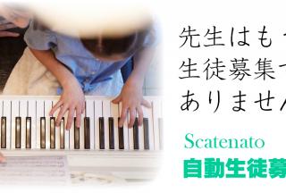 スカテナートのピアノ教室自動生徒募集システム