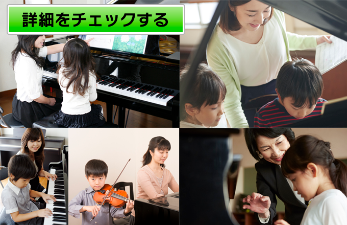 ピアノ教室生徒募集500円セミナー