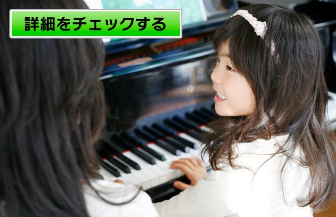 ピアノ教室は自宅個人教室が生徒募集しやすい