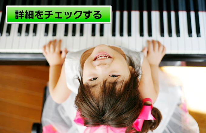 ピアノ教室の生徒募集が成功する方法