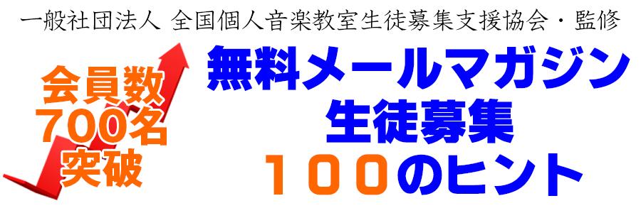 無料メルマガピアノ教室の生徒募集100のヒント